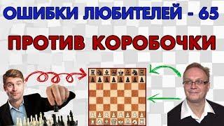 Против коробочки. Ошибки любителей 65. Игорь Немцев, обучение шахматам