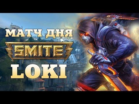 видео: smite! loki в матче дня!