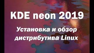 kDE neon 2019  установка и обзор дистрибутива Linux