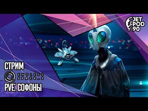 """ENDLESS SPACE 2 от Amplitude Studios и Sega. ДОЛГИЙ СТРИМ! PvE: """"Софоны"""" с JetPOD90."""