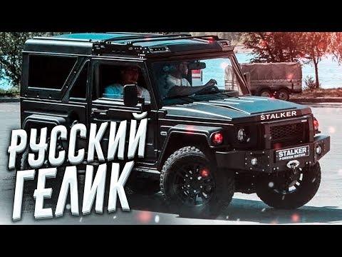РУССКИЙ ГЕЛИК ЗА 1.000.000 РУБЛЕЙ! (ВЕСЁЛЫЕ ОБЪЯВЛЕНИЯ - AUTO.RU)