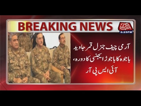 NewsArmy Chief Qamar Bajwa Visits Bajaur Agency