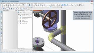 КОМПАС-3D V13: библиотека Трубопроводы 3D