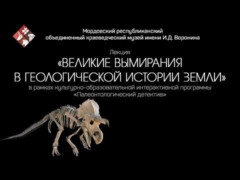 Лекция «Великие вымирания в геологической истории Земли»