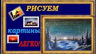 Рисунки гуашью поэтапно для начинающих видео уроки Зимняя ночь