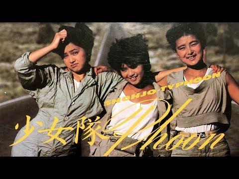 少女隊 SHOHJO-TAI | 少女隊PHOON - AMERICAN VOLUME- SHOHJO-TYPHOON