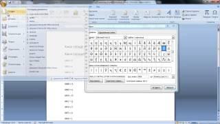 Как настроить национальный шрифт (хакасский) в Microsoft Word (на хакасском языке) ?