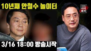 [변희재의 시사폭격] 10년째 안철수 놀이터가 된 한국…