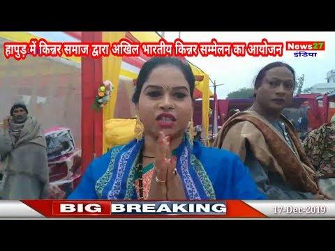 हापुड़ में किन्नर समाज द्वारा अखिल भारतीय किन्नर सम्मेलन का आयोजन, Hapur news