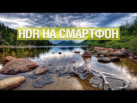 Как делать ЭФФЕКТНЫЕ HDR снимки на смартфон - Школа мобильной фотографии Kaddr - ep02