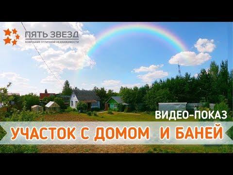 Участок с домом и баней СНТ Флора ПЯТЬ ЗВЁЗД