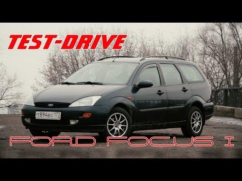 Test Drive Ford FOCUS 1 1.8 115 л.с