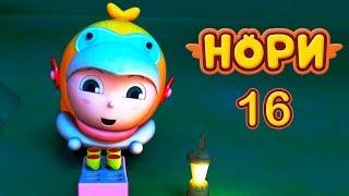 Нори - 16 серия: НЛО - Мультик про машинки от KEDOO мультики для детей