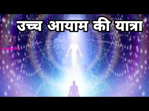 Does Soul can Travel to Higher dimensions ? क्या आत्मा उच्च आयाम में जा सकती है ?