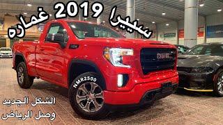 جمس سييرا 2019 غماره الشكل الجديد وصل  الرياض صار اوسع وافخم وافضل تعليق