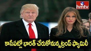కాసేపట్లో భారత్ చేరుకోనున్న ట్రంప్ ఫ్యామిలీ | Trump In India | hmtv Telugu News