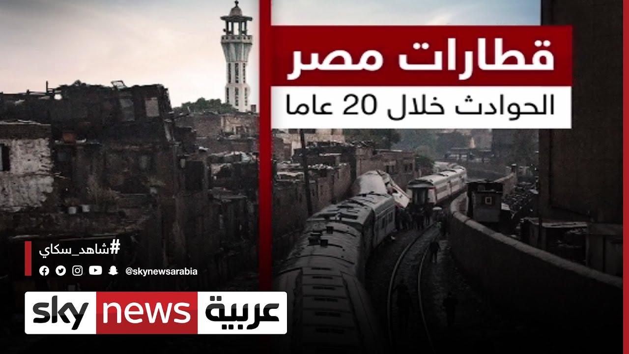 قطارات مصر.. الحوادث خلال 20 عاما  - نشر قبل 2 ساعة