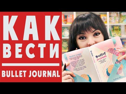NEW! ЧТО У НЕГО ВНУТРИ? Bullet Journal от Сони Некс: подробная видеоинструкция!