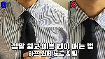 정말 쉽고 예쁘게 넥타이 매는법 01 / 하프 윈저노트 / How to Tie a Tie