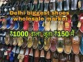 Wholesale Shoes Market || Branded shoes in cheap price || Chandni Chawk Market || delhi 6