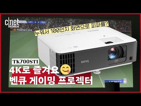 """[리뷰] """"게이밍 프로젝터 들어봤나요?"""" 100인치 큰 화면으로 즐기는 벤큐, 4K HDR 'TK700STi'"""