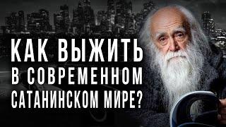 То, о чем ДОЛЖЕН ЗНАТЬ КАЖДЫЙ. Откровения Льва Клыкова ч.2