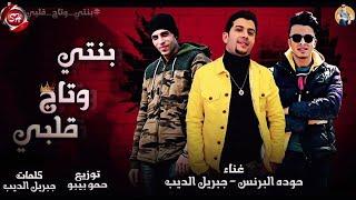 مهرجان بنتي وتاج قلبي    مهرجانات 2020   حوده البرنس و جبريل  الديب     الل مكسر التيك توك
