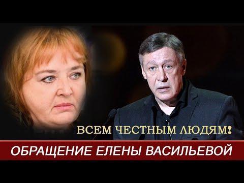 Обращение Елены Васильевой к волонтёрам и ко всем честным людям