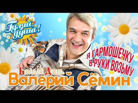 Валерий Сёмин и группа Белый День - Я гармошечку в руки возьму