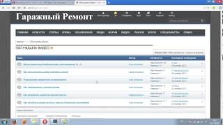 как создать форум и тема на форуме на сайт Ucoz?
