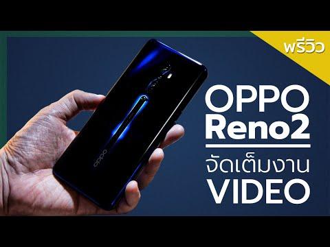 พรีวิว OPPO Reno2 บอกเลยว่า งานวีดีโอมาอย่างโหดกันสั่นเทพ แรง กล้องสวย - วันที่ 15 Oct 2019