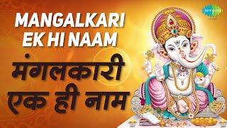 मंगलकारी एक ही नाम   Mangalkari Ek Hi Naam     Ganesh Bhajan   Om Vyas