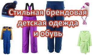 Модные вещи для детей.  Детская одежда интернет магазин(, 2014-10-31T15:24:32.000Z)