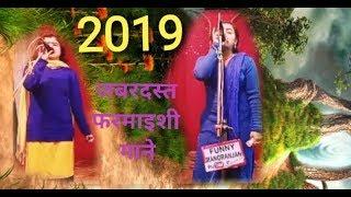 2019 की सबसे सुपरहिट फरमाइशी नगमे प्लेby फनी मनोरंजन लाइव द्वारा अयोध्या प्रसाद की नौटंकी