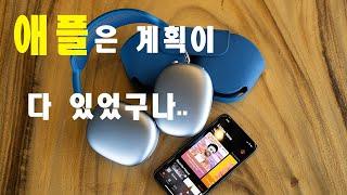애플뮤직 + 에어팟맥스…