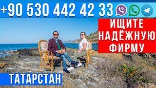 Недвижимость в Турции: www.arbathomes.ru - Недорогие Квартиры в Турции!