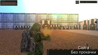 Архив Stalker Online - Прокачка стрельбы