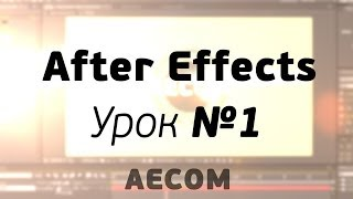 Aecom: Урок №1 - Анимация шейпов (After Effects)