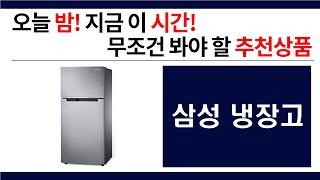 #삼성냉장고 / 오늘 밤! 지금 이 시간! 무조건 봐야…