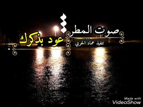 شيلة صوت المطر عود بذكرك مطلوبة أكثر شي Youtube