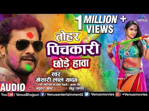 Khesari Lal Yadav का सुपरहिट हाेली Song | Tohar Pichkari Chhode Hawa | New Bhojpuri Holi Song 2018