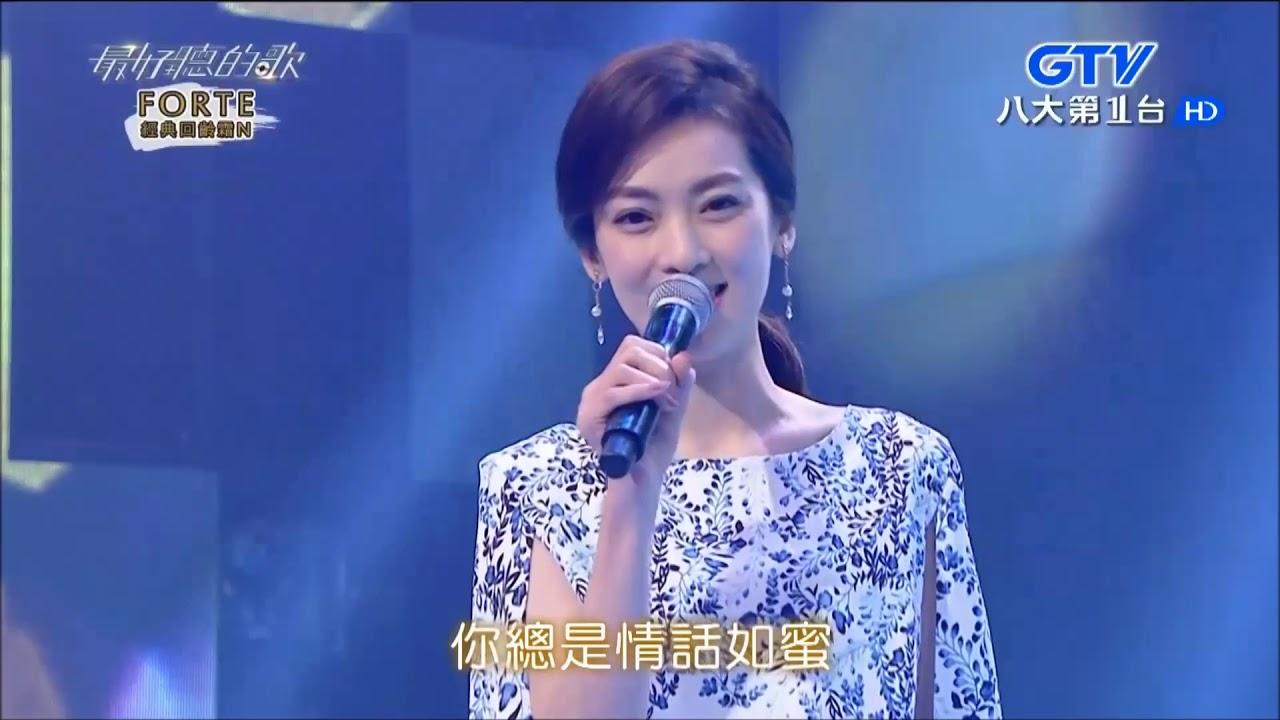 2018.03.01【最好聽的歌】陳淑萍 戀愛季節 - YouTube