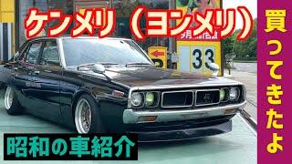 【ケンメリ(ヨンメリ)】〜買取したよ〜(旧車紹介動画Vol.①から見てね)NISSAN CEDORIC GLORIA Y30