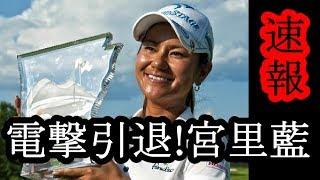 【速報】宮里藍が電撃引退 米ツアー通算9勝の日本女子ゴルフ界第一人者 thumbnail