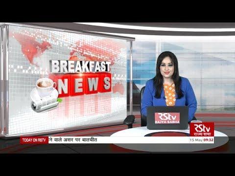 English News Bulletin – May 15, 2019 (9:30 am)