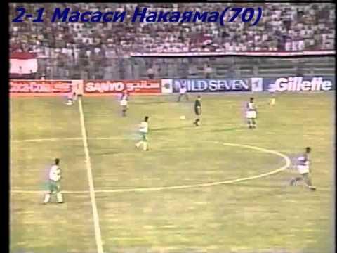 QWC 1994 Japan vs. Iraq 2-2 (28.10.1993)