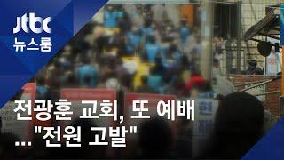 """전광훈 사랑제일교회, 또 주말 예배 강행…""""전원 고발"""" / JTBC 뉴스룸"""
