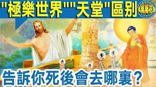 """【揭秘】佛教""""極樂世界""""和基督教 """"天堂""""有何區別  告訴你將來會去哪裡?"""