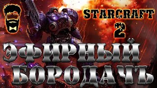 StarCraft II Кастомки stream стрим Эфирный Бородачъ