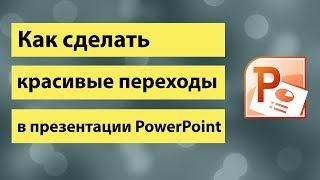 Как сделать красивые переходы в презентации PowerPoint